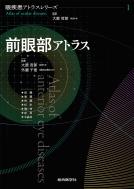 【送料無料】 前眼部アトラス 眼疾患アトラスシリーズ / 外園千恵 【本】