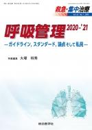【送料無料】 救急・集中治療 Vol32 No1 2020 / 大塚将秀 【本】