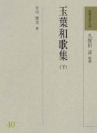 【送料無料】 和歌文学大系 40 玉葉和歌集 下 / 久保田淳 【全集・双書】