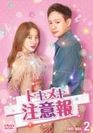 【送料無料】 トキメキ注意報 DVD-BOX2 【DVD】