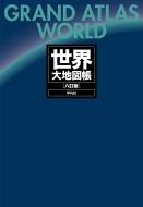 【送料無料】 世界大地図帳 八訂版 / 平凡社 【本】