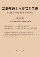 【送料無料】 2020年海上人命安全条約(英和対訳) / 国土交通省海事局安全政策課 【本】