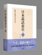【送料無料】 日本説話索引 第一巻 あ-かか / 説話と説話文学の会 【辞書・辞典】