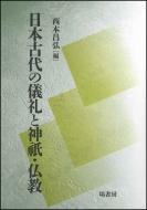 【送料無料】 日本古代の儀礼と神祇・仏教 / 西本昌弘 【本】