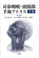 【送料無料】 耳鼻咽喉・頭頸部手術アトラス 下巻 第2版 / 森山寛 【本】