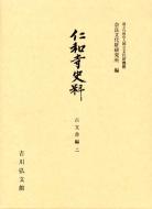 【送料無料】 仁和寺史料 古文書編2 / 奈良文化財研究所 【全集・双書】