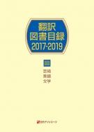 【送料無料】 翻訳図書目録2017-2019 III芸術・言語・文学 / 日外アソシエーツ 【辞書・辞典】