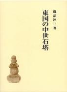 【送料無料】 東国の中世石塔 / 磯部淳一 【本】