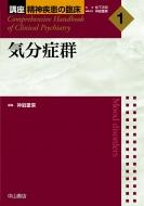 【送料無料】 気分症群 講座精神疾患の臨床 / 神庭重信 【全集・双書】