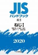 【送料無料】 JISハンドブック 用語・表し方・製図 / 基本 / 限界ゲージ / 部品共通 2020 4‐1 ねじ1 / 日本規格協会 【本】