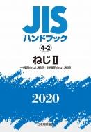 【送料無料】 JISハンドブック 一般用のねじ部品 / 特殊用のねじ部品 2020 4‐2 ねじ2 / 日本規格協会 【本】