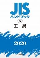 【送料無料】 Jisハンドブック 5 工具5 2020 Jisハンドブック / 日本規格協会 【本】