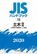 【送料無料】 Jisハンドブック 12 土木II 土質試験・地盤調査・土工機械 12 2020 Jisハンドブック / 日本規格協会 【本】