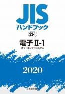 【送料無料】 Jisハンドブック 22-1 電子II-1 オプトエレクトロニクス 22-1 2020 Jisハンドブック / 日本規格協会 【本】