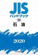 【送料無料】 Jisハンドブック 25 石油25 2020 Jisハンドブック / 日本規格協会 【本】