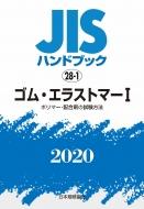 【送料無料】 Jisハンドブック 28-1 ゴム・エラストマーI ポリマー・配合剤の試験方法 28-1 2020 Jisハンドブック / 日本規格協会 【本】