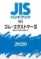 【送料無料】 Jisハンドブック 28-2 ゴム・エラストマーII 製品及び製品の試験方法 28-2 2020 Jisハンドブック / 日本規格協会 【本】