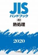【送料無料】 Jisハンドブック 42 熱処理42 2020 Jisハンドブック / 日本規格協会 【本】