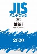 【送料無料】 Jisハンドブック 48-1 試薬I K8001-k8549 48-1 2020 Jisハンドブック / 日本規格協会 【本】
