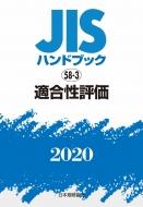 【送料無料】 Jisハンドブック 58-3 適合性評価58-3 2020 Jisハンドブック / 日本規格協会 【本】