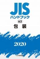 【送料無料】 Jisハンドブック 63 包装63 2020 Jisハンドブック / 日本規格協会 【本】