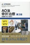 【送料無料】 Ao法骨折治療 英語版web付録付 第3版 / 田中正 【本】