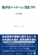 【送料無料】 環太平洋パートナーシップ協定(Tpp) Tpp12協定 重要法令シリーズ / 信山社編集部 【全集・双書】