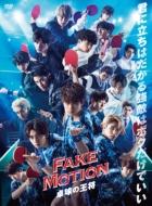 【送料無料】 FAKE MOTION - 卓球の王将 -【DVD BOX】 【DVD】