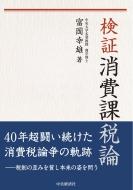 【送料無料】 検証消費課税論 / 富岡幸雄 【本】