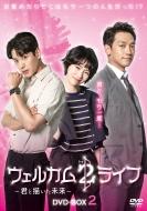 【送料無料】 ウェルカム2ライフ ~君と描いた未来~ DVD-BOX2 【DVD】