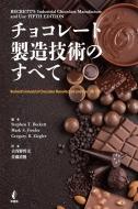 【送料無料】 チョコレート製造技術のすべて Beckett's Industrial Chocolate Manufacture and Use / Stephen T.beckett 【本】
