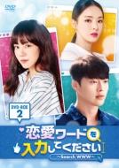 送料無料 ランキング総合1位 恋愛ワードを入力してください~Search 売店 WWW~ DVD DVD-BOX2