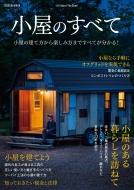 【楽天市場】小屋のすべて 扶桑社ムック / 扶桑社  【ムック】:HMV&BOOKS online 1号店