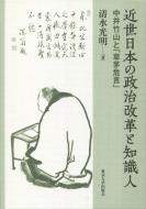 【送料無料】 近世日本の政治改革と知識人 中井竹山と「草茅危言」 / 清水光明 【本】