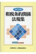 【送料無料】 令和2年版 租税条約関係法規集 / 清文社 【本】