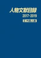 【送料無料】 人物文献目録2017-2019 II外国人編 / 日外アソシエーツ 【辞書・辞典】