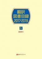 【送料無料】 翻訳図書目録2017-2019 IV総索引 / 日外アソシエーツ 【辞書・辞典】