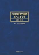 【送料無料】 日本文学研究文献要覧 現代日本文学 2015-2019 / 勝又浩 【辞書・辞典】