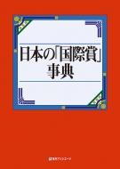 【送料無料】 日本の「国際賞」事典 / 日外アソシエーツ 【辞書・辞典】