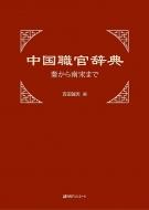 【送料無料】 中国職官辞典 秦から南宋まで / 吉田誠夫 【辞書・辞典】