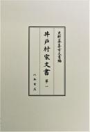 【送料無料】 井戸村家文書 1 史料纂集古文書編 / 神田千里 【全集・双書】