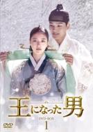 【送料無料】 王になった男 DVD-BOX1 【DVD】