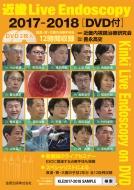【送料無料】 近畿 Live Endoscopy 2017-2018 Dvd付 / 近畿内視鏡治療研究会 【本】