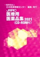 【送料無料】 JAPIC 医療用医薬品集 2021 CD-ROM付 / 日本医薬情報センター 【辞書・辞典】