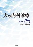 【送料無料】 犬の内科診療 Part2 / 石田卓夫 【本】