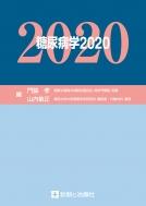 【送料無料】 糖尿病学 2020 / 門脇孝 【本】