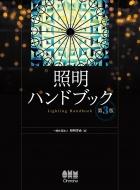 【送料無料】 照明ハンドブック(第3版) / 照明学会 【本】