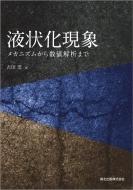【送料無料】 液状化現象 / 吉田望 【本】