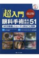 【送料無料】 「超入門」眼科手術基本術式51 改訂版 【本】