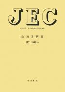 【送料無料】 JEC-2300 交流遮断器 / 電気規格調査会標準規格 【本】